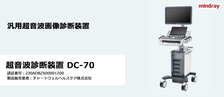 超音波診断装置 DC-70