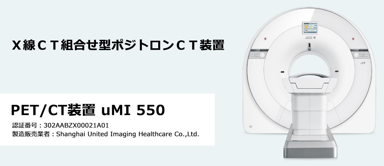 United Imaging Healthcare PET/CT装置 uMI 550