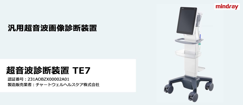 超音波診断装置 TE7